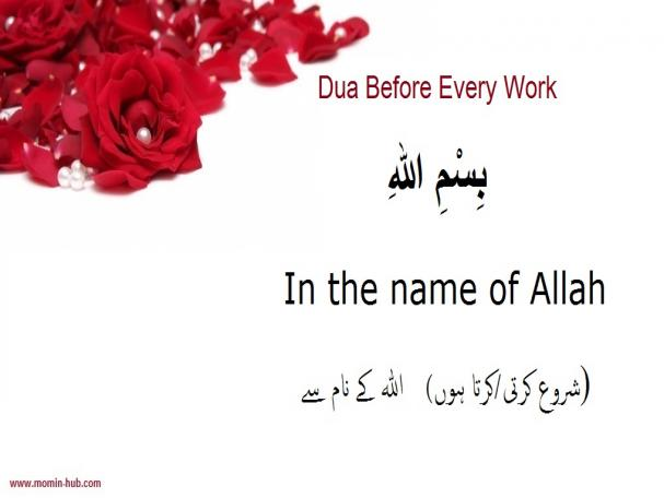 Dua before every Work