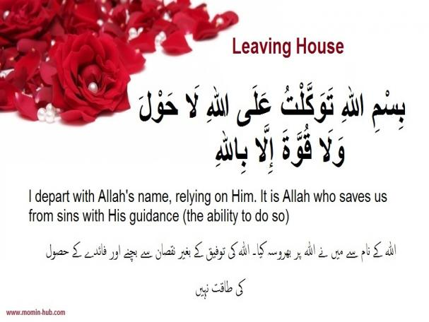 Dua for Leaving House