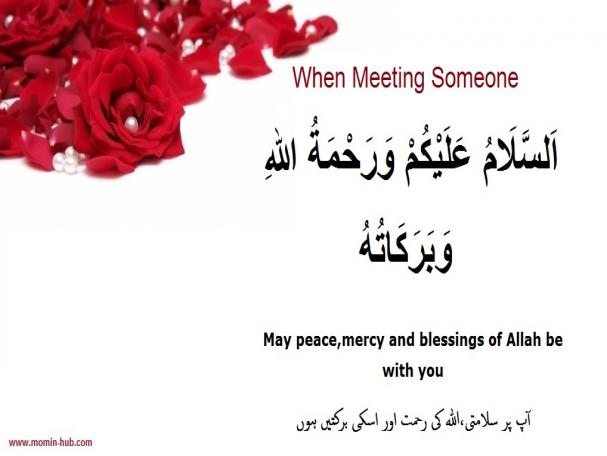 Dua for Meeting Someone