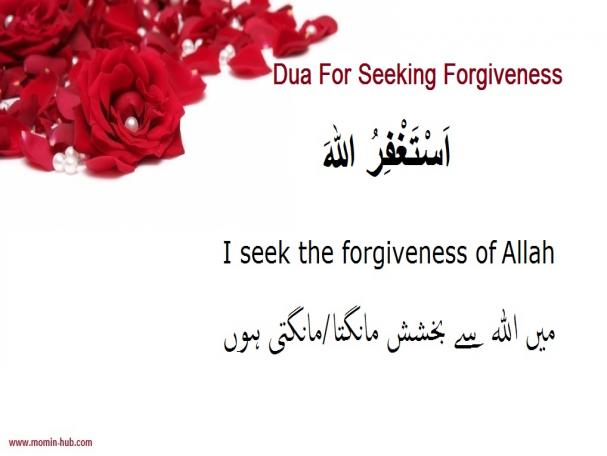Dua for Seeking Forgiveness