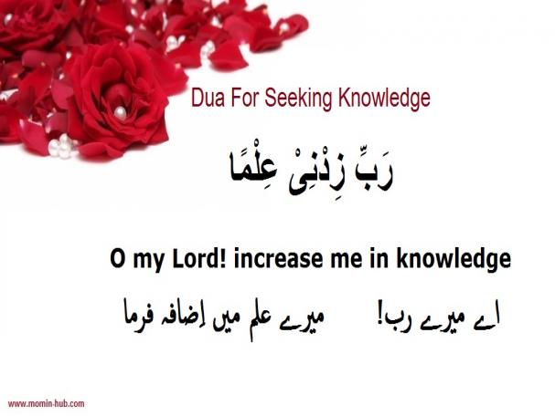 Dua for Seeking Knowledge