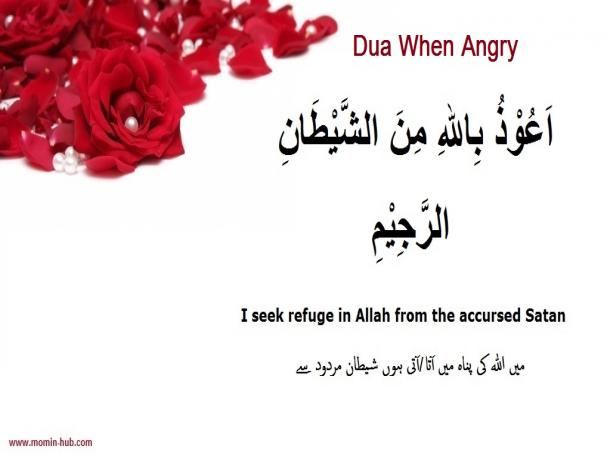 Dua When Angry