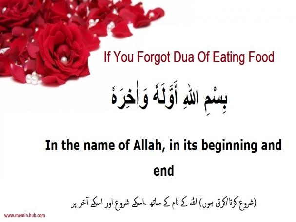 If you forgot dua of eating