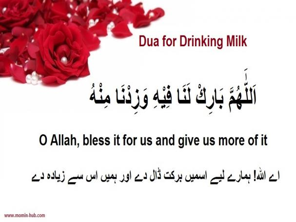 Dua for Drinking Milk